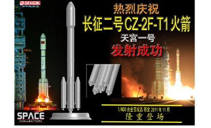 1:400 CZ-2F-T1 Rocket Carson 756400 500756400