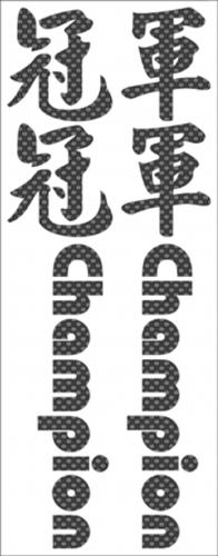 Orient Champ Kit Aufkleber (Kohlefaser) LRP XV016C